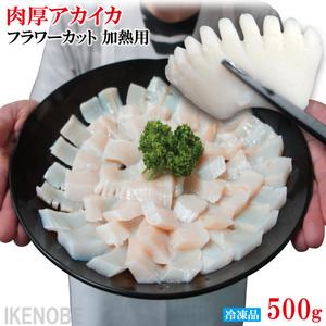 華咲イカフラワーカットあかイカ使用500g冷凍 いか アカイカ 中華 紋甲 加熱用 時短調理 刺身ではない お得用 おかず