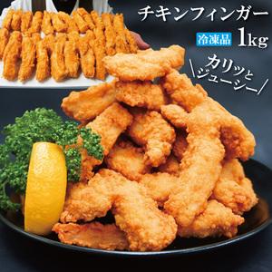 サクサク若鶏スティックチキンフィンガー1kg 冷凍 タイ産 お弁当 チキチキ おつまみシリーズ フライドチキン