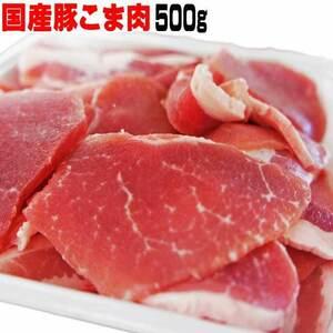使い道は無限大 国産豚こま肉 500g冷凍【コマ肉】【切り落とし】【小間】