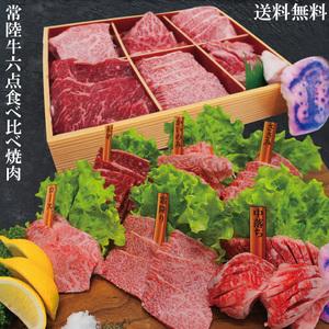 【送料無料】銘柄常陸牛A5等級黒毛和牛6点盛り食べ比べ焼肉セット600g冷凍品3~4人前分 2セット購入でお肉増量中