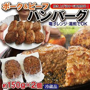 ポーク&ビーフハンバーグ 300g(150g×2パック) 加熱調理済みなので忙しい日のおかずにとっても便利です