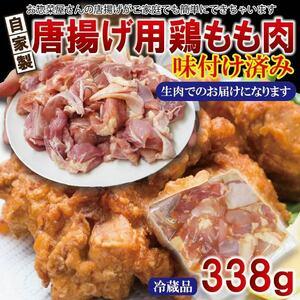 揚げ立てを自宅で若鶏からあげ味付け鶏肉 338g 冷蔵品 使いやすく小分けパック【唐揚げ】【鶏肉】【鳥肉】【ブラジル産】