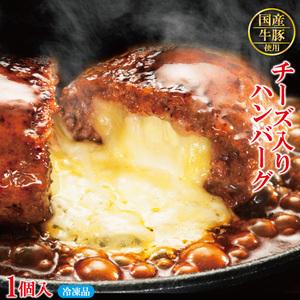 チーズ入り生ハンバーグ 130g/1個入 国産牛豚使用 冷凍 【国産牛肉】【国産豚肉】