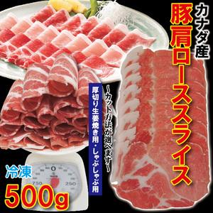 肩ロース豚肉スライス カナダ産 500g 冷凍 厚切り生姜焼き用・しゃぶしゃぶ用 カット方法が選べます