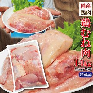 国産鶏むね肉 計14kg 2Kgx7袋 冷蔵発送