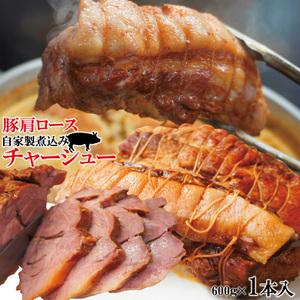 ラーメン屋の肩ロースチャーシューブロック600g 自家製煮込み たれ付 国産豚に負けない お取り寄せグルメ