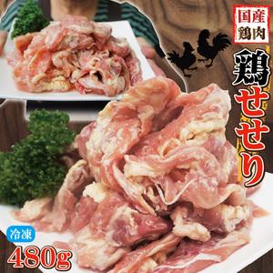 国産せせり鶏肉480g冷凍 首肉【セセリ】【若鶏】【やきとり】【希少部位】