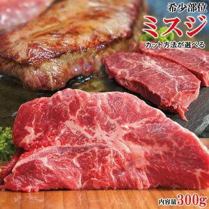 希少部位 みすじカット300g冷凍 選べる4種類 ミスジ 三筋 ウデ肉 焼肉カルビカット・ステーキ・すき焼き 黒毛和牛にも負けない味わい