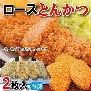 ロースジャンポ とんかつ2枚入冷凍【豚肉】【トンカツ】【ロースかつ】【豚カツ】【お惣菜】【おかず】
