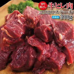 牛ヒレ コロコロステーキ300g冷凍【フィレ】【ヘレ】【赤身肉】【国産牛に負けない】