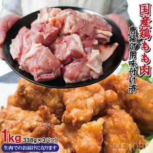 国産鶏もも肉使用 送料無料 揚げ立てを自宅でからあげ味付け鶏肉 1kg(338g×3パック) 2セット落札でおまけ付き