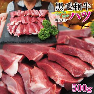 【数量限定】黒毛和牛ハツ心臓コリコリカルビ500g冷凍 素材そのまま【焼肉】【ホルモン】【ハート】【希少部位】