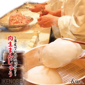 焼売のお兄ちゃん 大粒肉たっぷり薄皮肉生まんじゅう約47gx6個冷凍 本格中華を家庭で シュウマイ 饅頭 肉まん