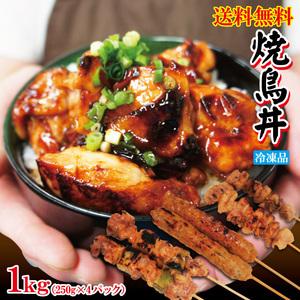 【送料無料】自家製プリプリ焼鳥丼セット8人前1kg入冷凍 2セット落札でおまけ付 便利な小分けタイプ【国産鶏肉に負けない味わい】
