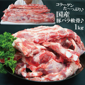 国産豚バラ軟骨1kg冷凍 パイカ 煮込み ばらなんこつ 骨 ばら肉 バラ