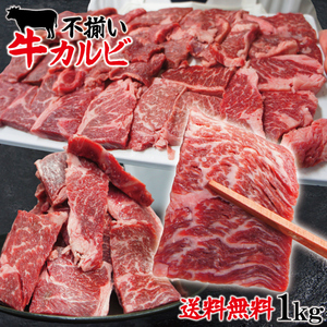 送料無料 お得用焼肉牛肉カルビ不揃い訳あり1㎏冷凍 2セット以上購入でさらに500g増量 焼肉 霜降り