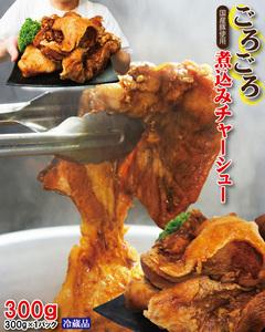 国産豚肉ごろゴロ不揃い煮込み焼豚チャーシュー専用タレ付き 300g×1パック【ラーメン】