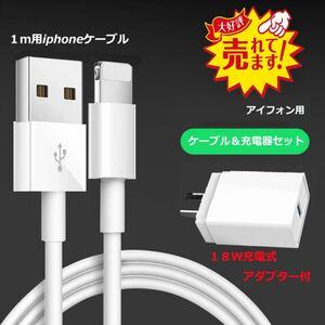 1mケーブルとアダプターセット 純正品質 アイフォンケーブルコード iPhone アイフォン充電器 ケーブルセット 2個セット