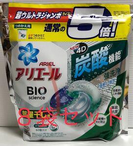 アリエール ジェルボール4D 洗濯洗剤 部屋干しでも爽やかな香り 詰め替え(60個×8袋セット)