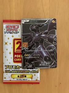 送料無料 ポケモンカード ゼクロム 25th ANNIVERSARY COLLECTION プロモカード 未使用品