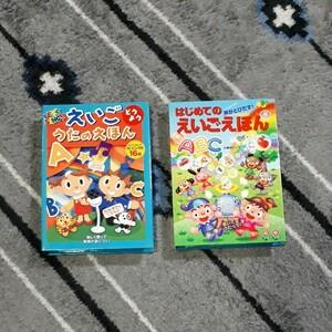英語うたのえほん 2冊