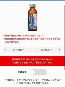 ローソン LAWSON スマホくじ 佐藤製薬 ユンケルロイヤルMX 100ml