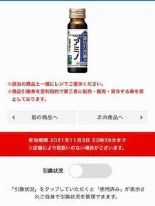 ローソン スマホくじ 商品 ゼリア新薬工業 ヘパリーゼアミノ 50ml 税込330円