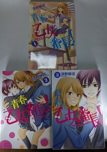 【レンタル落ち】青春乙女番長! 全3巻