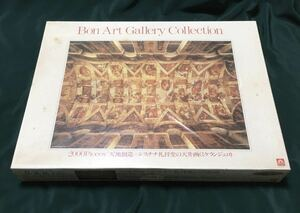 《BON》 ミケランジェロ 2000ピースジグソーパズル『天地創造-シスチナ礼拝堂の天井画』未開封品 現状品