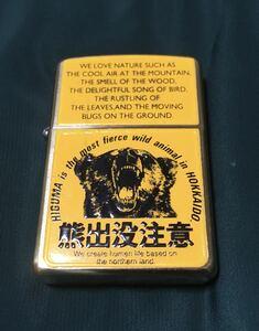 ZIPPO 熊出没注意 BEAR ジッポー 北海道 クマ NORTH ISLAND 現状品