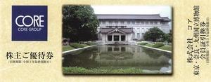 複数出品◆送料0~◆コア株主優待券/国立博物館プレミアムパス引換券