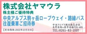 複数出品◆送料0~◆中央アルプス駒ケ岳ロープウェイ・路線バス往復乗車ご招待券◆ヤマウラ株主優待