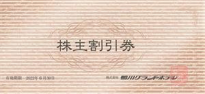 バラ売◆送料0~◆鴨川グランドホテル株主割引券/宿泊・飲食20%引