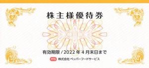 送料0~◆ペッパーフードサービス株主優待券/3000円分◆いきなりステーキ