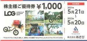 送料0~◆サイクルベースあさひ株主優待券/40000円分