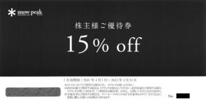 複数出品◆送料0~◆スノーピーク(snow peak)株主優待券/15%off
