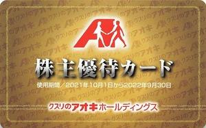 送料0~◆クスリのアオキ/株主優待カード/5%割引/男性名義