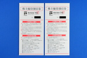 複数出品◆送料0~◆フジ株主優待割引券/10000円分◆レディ薬局も可