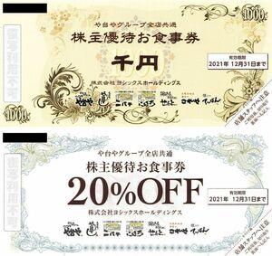 送料0~◆ヨシックス株主優待券/6000円+20%OFF3枚◆や台や・ニパチ