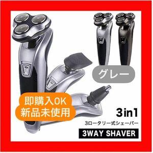 【グレー】電気シェーバー 電気髭剃り 電動シェーバー 3way 6枚刃 メンズシェーバー 電動髭剃り パワフル メンズ髭剃り