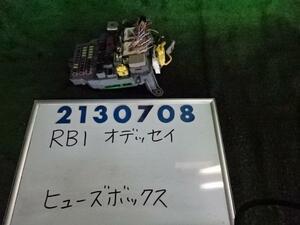 【保証アリ】オデッセイ RB1 ヒューズ ボックス ☆室内側 ☆K24A ☆後期