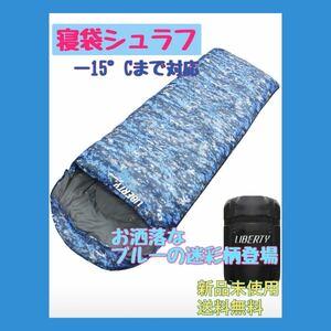 寝袋 抗菌仕様 キャンプ アウトドア シュラフ 車中泊 コンパクト 青 迷彩 柄