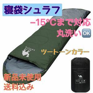 寝袋 丸洗い 抗菌仕様 キャンプ アウトドア シュラフ 車中泊 コンパクト 緑