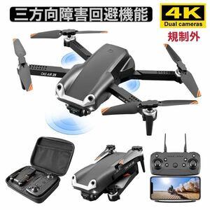 ★OASK99MAX 三方向障害回避機能 4K高画質カメラ ドローン オプティカル測位 補助カメラ 超安定 折りたたみ ジェスチャー 200g以下 規制外