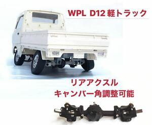 WPL D12軽トラック キャンバー角調整可能 リアアクスル 金属シャフト&ギア スズキ ローダウン改造アップグレード ラジコンパーツ キャリイ
