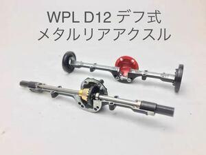 国内即納 メタルデフタイプ リアブリッジアクスル 改造 アップグレード WPL D12 ラジコン 軽トラックパーツ スチールギア 金属デフシャフト