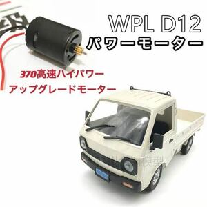 国内即納 改造用 アップグレード370モーター 高速高トルク WPL D12 ラジコンカー 軽トラック スペアパーツ ハイパワー ドリフト 簡単装着
