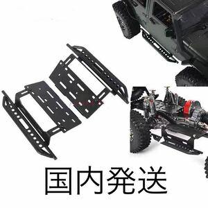 国内即納 メタルクリートペダル アキシャル Axial SCX10 SCX10II 1/10 RCクローラー ディフェンダー サイドガードプレート ステップ踏み板