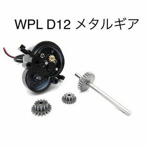 国内即納 メタルギアボックスギア 改造 アップグレード WPL D12 ラジコン 軽トラックパーツ スチールギア 金属トランスミッション ゴールド