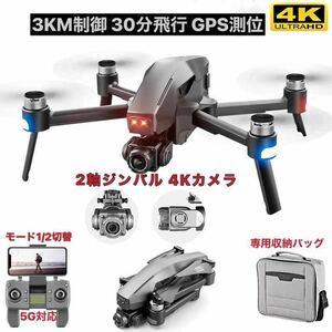 21年式 Mark300pro M1pro 2軸ジンバル 4K高画質カメラ GPS ドローン モード1/2切替 折り畳み ブラシレス 3km飛行 Hubsan Dji mavic air対抗
